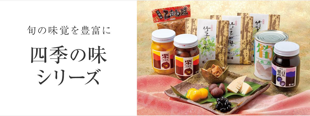 旬の味覚を豊富に 四季の味シリーズ
