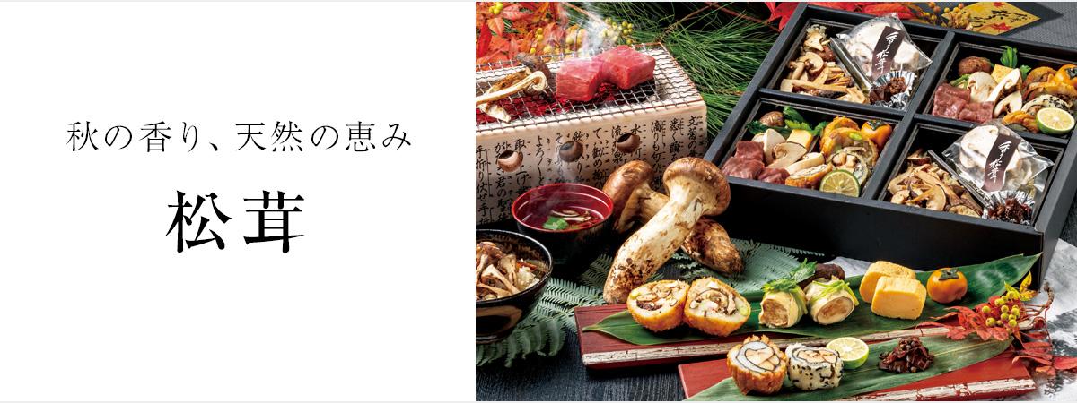 秋の香り、天然の恵み 松茸