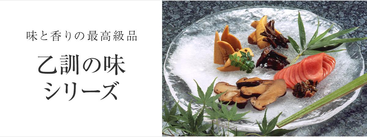 味と香りの最高級品 乙訓の味シリーズ