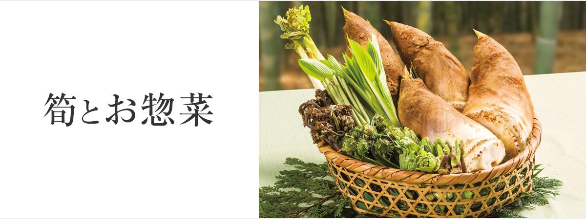 筍とお惣菜