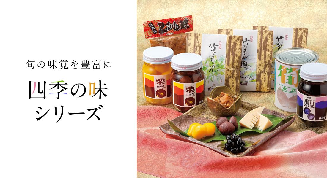 四季の味シリーズ